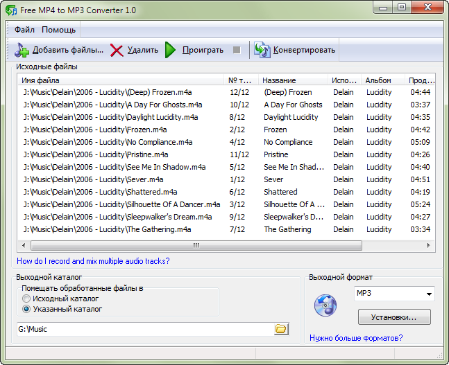Free MP4 to MP3 converter 1 0  MP4, AAC в MP3